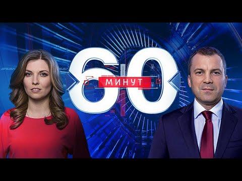 60 минут по горячим следам (вечерний выпуск в 18:50) от 16.08.2019