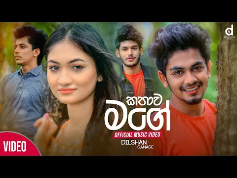 Kathawa Mage (කතාව මගේ) - Dilshan Gamage (Official Music Video)