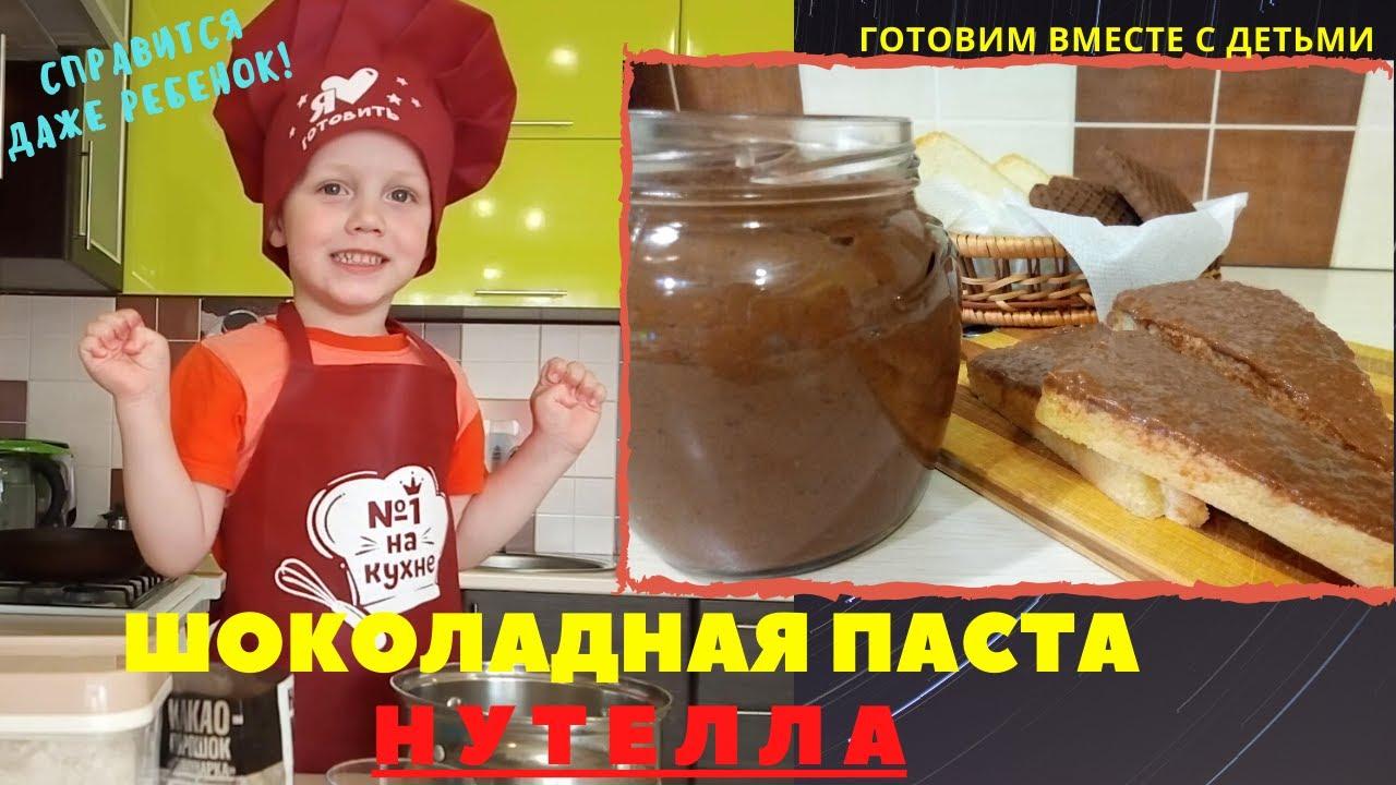 Нутелла в домашних условиях рецепт. Шоколадная паста. Готовим вместе с детьми