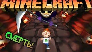 ПОБЕГ ОТ СМЕРТИ В MINECRAFT: Мини Игры