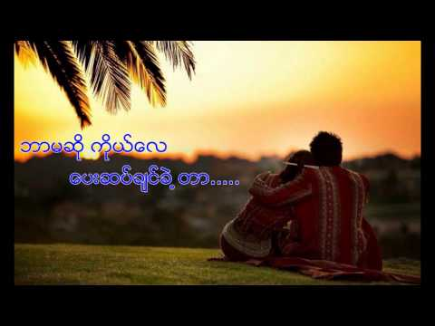 Myanmar Love song 2013 (Yone Kyi Bar Naw)