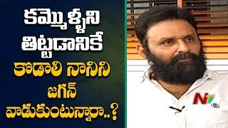 CM YS Jagan Donand#39;t Have Caste And Religion: Kodali Nani | NTV