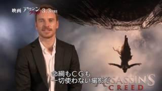 2017年3月3日(金)公開予定の映画『アサシン クリード』について、イー...