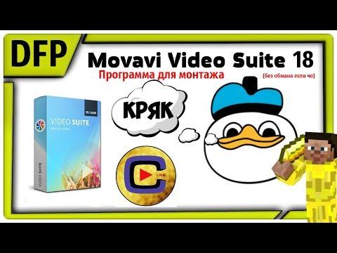 СКАЧАТЬ (БЕСПЛАТНО) Movavi Video Suite 18 | Программа для монтажа