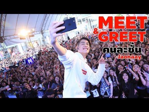 Meet & Greet : Jaonaay คนละชั้น แทนคำขอบคุณทุกกำลังใจ !!