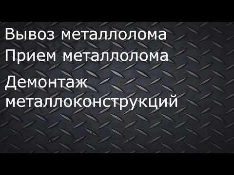 Металлолом, цена в Ростове-на-Дону
