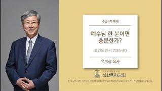 [선한목자교회] 주일설교 2020.03.29 | 예수님 한 분이면 충분한가? | 유기성 목사
