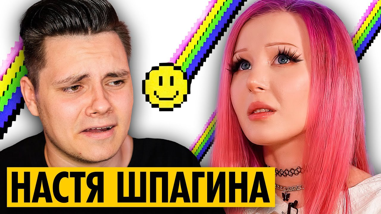 ПУШКА - Настя Шпагина
