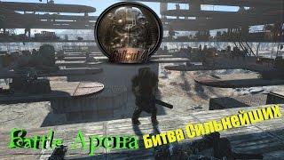Fallout 4 Battle Арена Битва Сильнейших