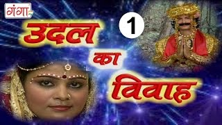 Udal Ka Vivah (Part-1) | Bhojpuri Alha | Aalha| Awadhi | Veerras|