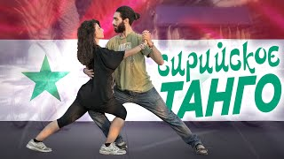 Сирийское танго (ПРЕМЬЕРА)