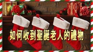 聖誕節限定-聖誕老公公的禮物(卡片)~[生活妙招]-不需要出門去歐洲聖誕市集也能感受到