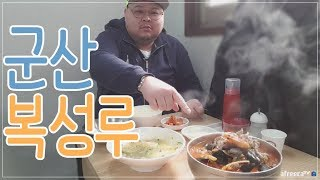 줄서서 먹는 중국집! 군산 복성루 물짜장 짬뽕 볶음밥 혼자 먹방 Mukbang