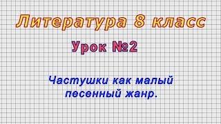 Литература 8 класс (Урок№2 - Частушки как малый песенный жанр.)