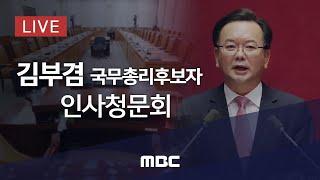 김부겸 국무총리 후보자 인사청문회 - [LIVE] MB…