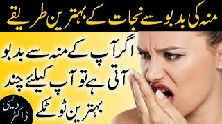 mun ki badboo khatam karne k tarikay | health tips in urdu | منہ کی بدبو دور کرنے کے بہترین طریقے