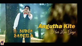 New Punjabi Songs 2016 | Angutha Kite Hor Laa Gayi | Durga Rangila ● Latest Punjabi Songs 2016