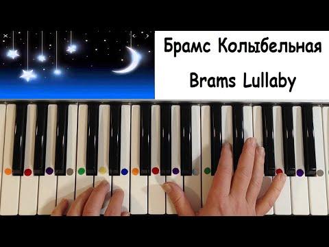 Brams - Lullaby. Tutorial + Sheet | Брамс - Колыбельная. Пример исполнения + ноты
