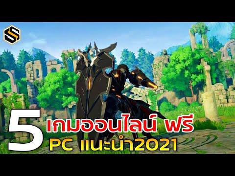 5 เกมออนไลน์เล่นฟรี 2021 แนะนำเกมฟรี PC บน Steam ที่แนะนำอยากให้ลอง [EP.2]
