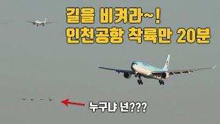 인천공항 착륙도중 마주친 넌 어디서왔니? 아름다운 인천공항 착륙만 20분! B777 B737 B787 A320 A321 A330 A350 A380
