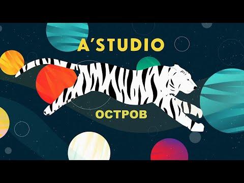 A'studio — Остров