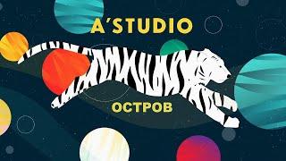 A'Studio – «Остров»   Official Music Video