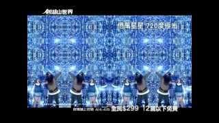 劍湖山世界~北海星空 鏡迷宮~全民$299 12歲以下免費~ (HD) thumbnail