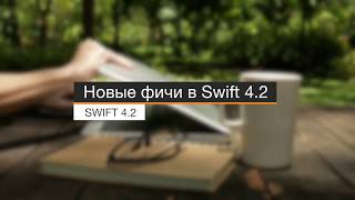 Новые фичи в Swift 4.2