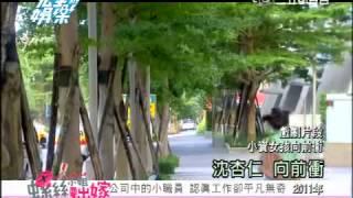 偶像劇再創新名詞 螺絲小姐掀風潮 20120710完全娛樂