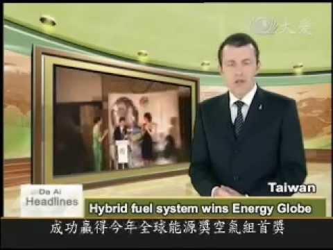 Epoch  - รางวัล Energy Globe Award จากสหประชาชาติปี 2010