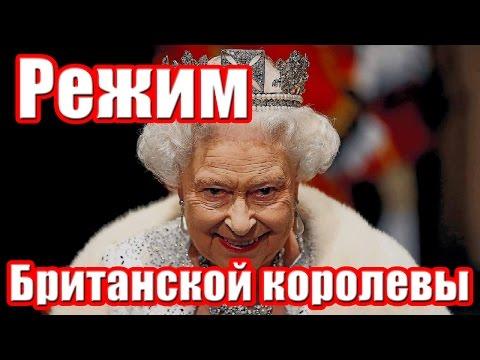 Режим Британской королевы
