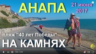 АНАПА 🌞НА КАМНЯХ (пляж 40 лет Победы), 21 июня 2017 года