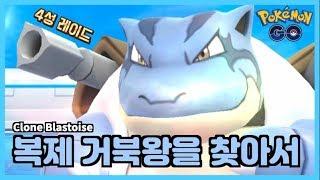 [포켓몬고] 복제 거북왕을 찾아서! 2계정 도전! Cl…