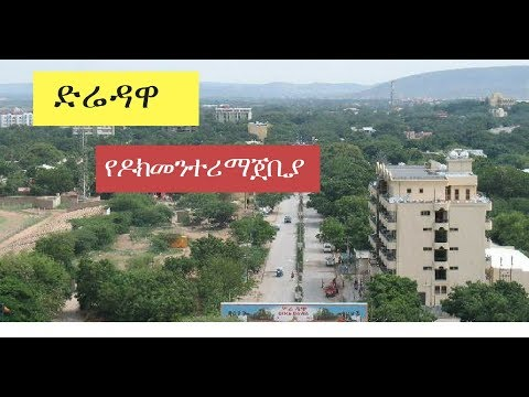 Dire Dawa - Documentary Soundtrack [NEW! Ethiopian Music Video 2017] Official Video