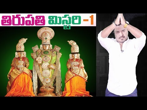 Tirupati MYSTERY 1 | Unknown Facts About TIRUMALA Revealed in Telugu | Vikram Aditya Videos | EP#74