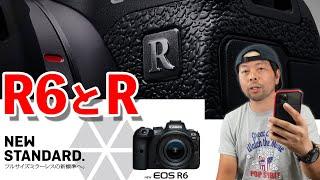 【カメラ】EOS R6とEOS Rを比べてみて買い替える必要があるのかを確認する!