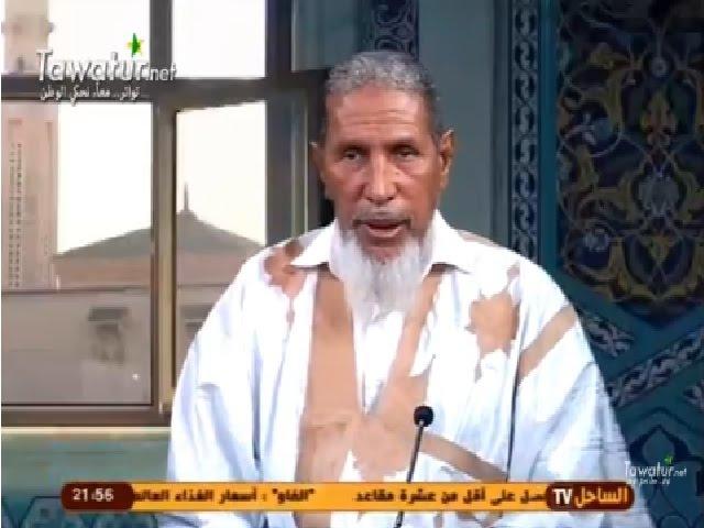 فقرة أحكام مع الشيخ محمد فاضل ولد محمد الأمين - حكم رمي الأوساخ في الشارع | قناة الساحل