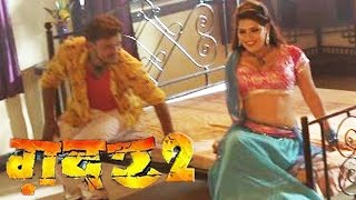 Bhojpuri Movie' GADAR 2 ' New Song On Location Video | Bhojpuri Song 2017