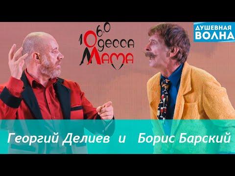 Душевная волна: Георгий Делиев и Борис Барский