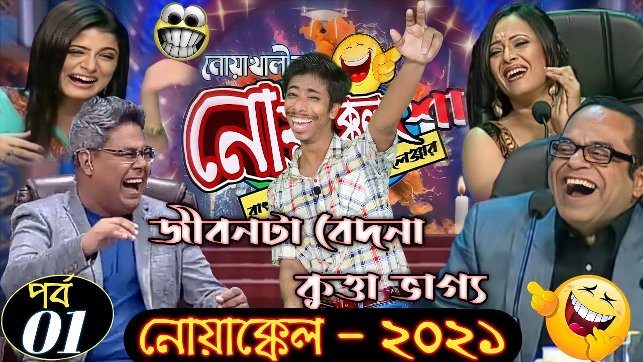 নোয়াখালীর ভাষায় নোয়াক্কেল শো😜 পর্ব 01 |পদ্মা সেতু তৈরিতে মাথা লাগবে😂| Noakkel comedy videos 2021