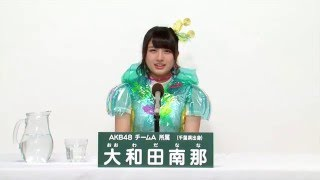 AKB48 45thシングル 選抜総選挙 アピールコメント AKB48 チームA所属 大和田南那 (Nana Owada) 【特設サイト】 http://sousenkyo.akb48.co.jp/