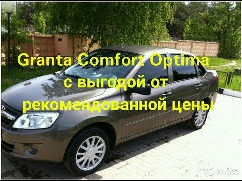 Из Кузнецка в Тольятти, за новой Lada Granta/Лада Гранта седан