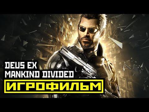 Deus Ex: Mankind Divided [ИГРОФИЛЬМ] Все Катсцены [PC   1080p]