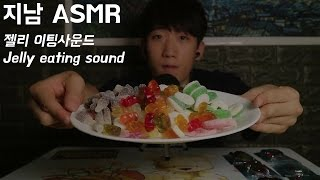 [지남 ASMR] 젤리 이팅 사운드/Jelly Eating Sound ASMR/Korean ASMR/남자 ASMR