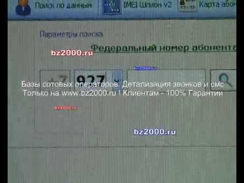 База сотовых операторов МТС Мегафон Билайн Мотив Tele2