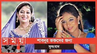 সকলের কাছাকাছি থাকতে ফিরলেন শাবনূর | Shabnur | Bangladeshi film actress | Somoy Entertainment