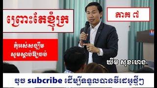 Khim Sokheng, Success & Happiness