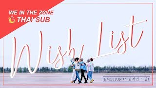Special thanks : @inmylifepe - we in the zone wish list (emotion/느낌적인 느낌)...