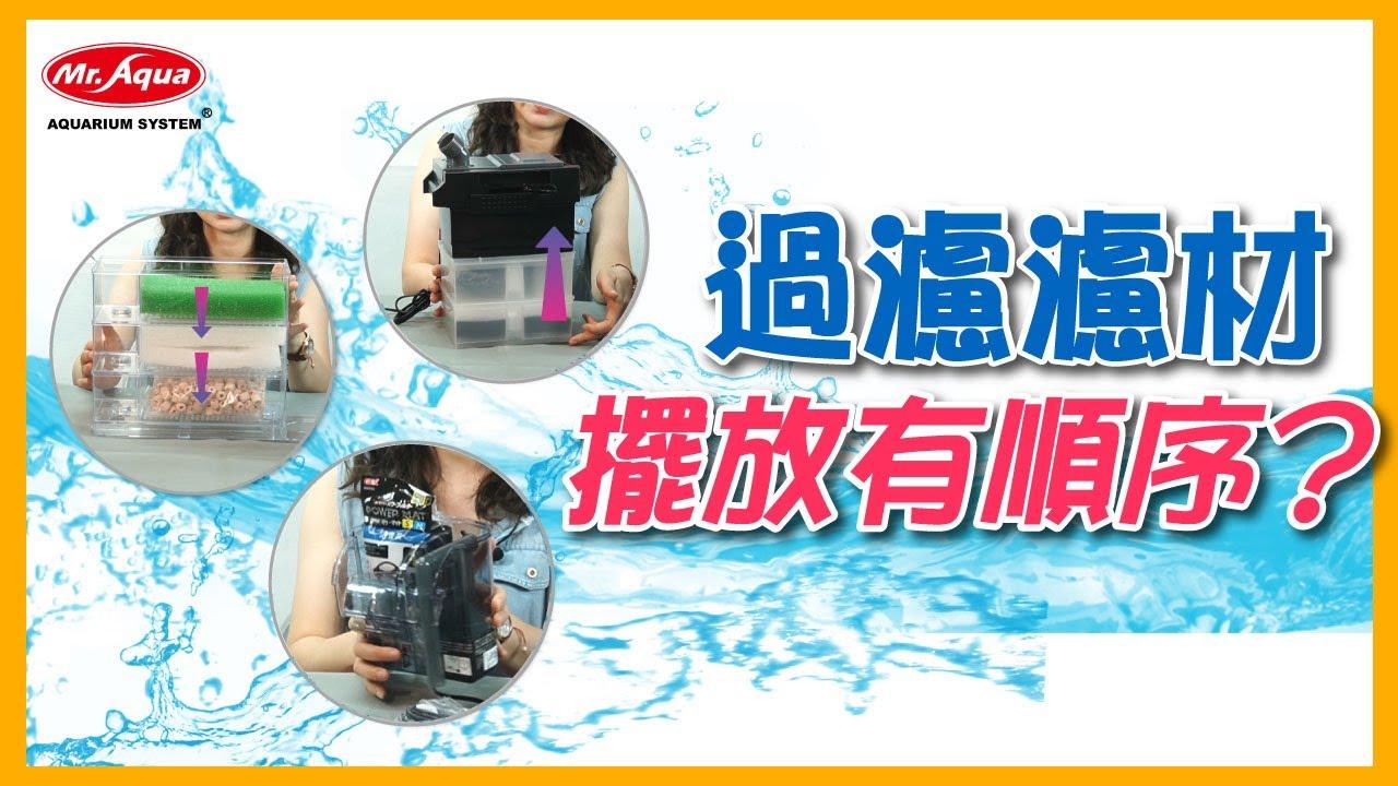 【NaNa12】新手養魚 /怎麼擺放過濾濾材/濾材更換時間