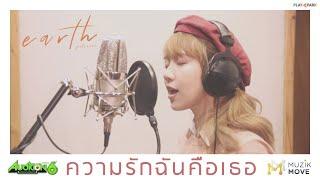[AUDITION] ความรักฉันคือเธอ - เอิ๊ต ภัทรวี [Official MV]